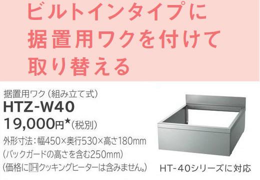 HTZ-W40 日立 IHクッキングヒーター ビルトインタイプ用部材 据置用ワク