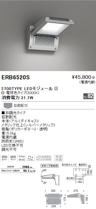 ERB6520S 遠藤照明 施設照明 LEDテクニカルブラケットライト Mid Powerシリーズ CDM-TC70W器具相当 3000タイプ 防雨形 下向きタイプ 拡散配光 電球色 非調光