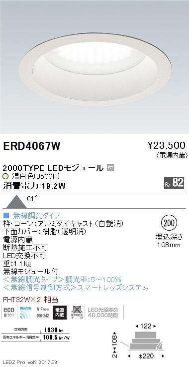 【8/25は店内全品ポイント3倍!】ERD4067W遠藤照明 施設照明 LED浅型ベースダウンライト MidPowerシリーズ 超広角配光61° 2000タイプ FHT32W×2相当 Smart LEDZ 無線調光対応 温白色 ERD4067W