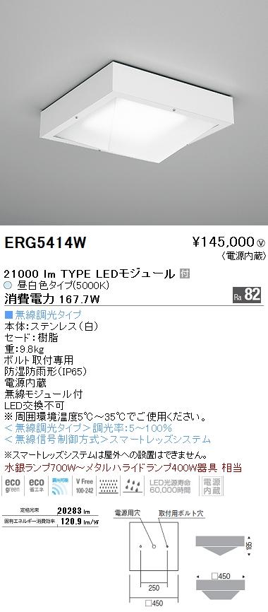 ERG5414W 遠藤照明 施設照明 LED防湿・防塵高天井用シーリングライト HIGH-BAYシリーズ メタルハライドランプ400W器具相当 21000lmタイプ 無線調光対応 昼白色