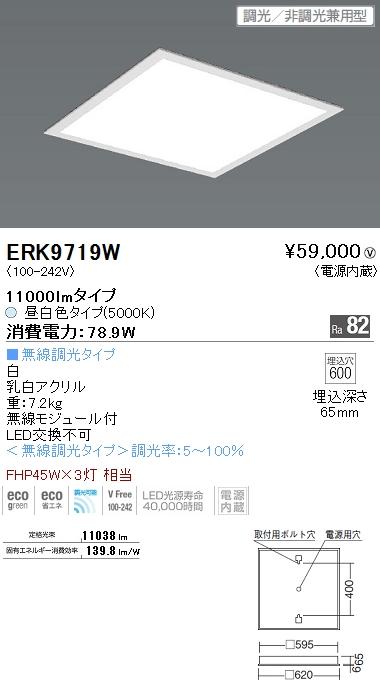 ERK9719W 遠藤照明 施設照明 LEDスクエアベースライト FLAT BASEシリーズ FHP45W×3器具相当 11000lmタイプ □600タイプ 埋込下面乳白パネル 昼白色 調光/非調光兼用型