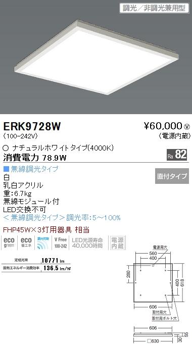 ERK9728W 遠藤照明 施設照明 LEDスクエアベースライト FLAT BASEシリーズ FHP45W×3器具相当 11000lmタイプ □600タイプ 直付下面乳白パネル ナチュラルホワイト 調光/非調光兼用型