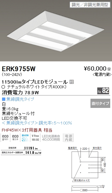 ERK9755W 遠藤照明 施設照明 LEDスクエアベースライト SDシリーズ FHP45W×3灯用器具相当 11500lmタイプ 直付下面開放 □600タイプ ナチュラルホワイト 調光/非調光兼用型