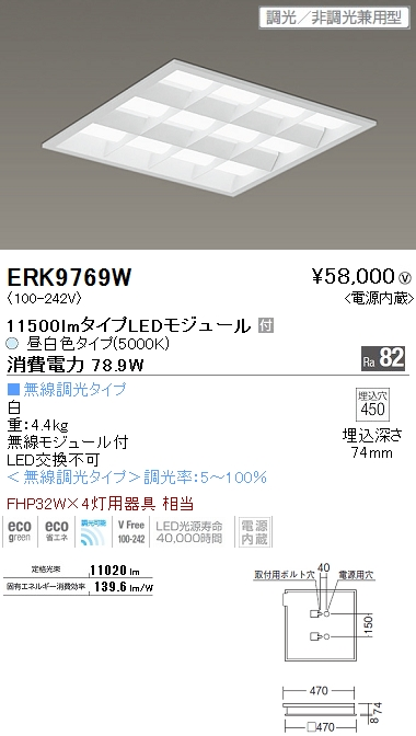 ERK9769W 遠藤照明 施設照明 LEDスクエアベースライト SDシリーズ FHP32W×4灯用器具相当 11500lmタイプ 埋込白ルーバ形 □450タイプ 昼白色 調光/非調光兼用型