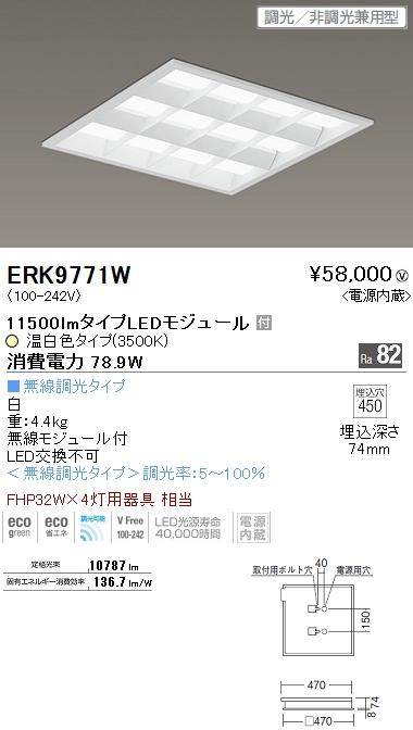 ERK9771W 遠藤照明 施設照明 LEDスクエアベースライト SDシリーズ FHP32W×4灯用器具相当 11500lmタイプ 埋込白ルーバ形 □450タイプ 温白色 調光/非調光兼用型