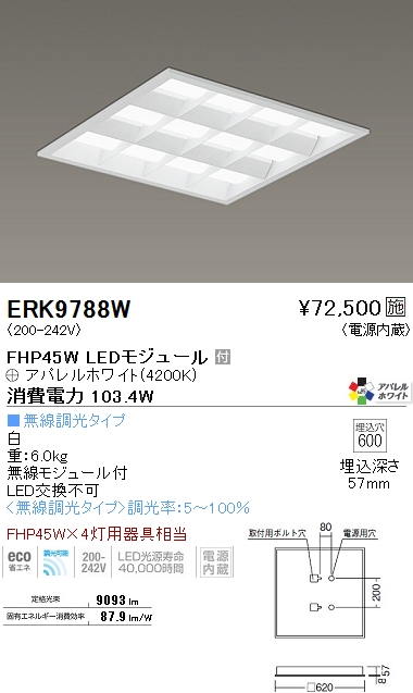 ERK9788W 遠藤照明 施設照明 LEDスクエアベースライト SOLID TUBEシリーズ 埋込□600 白ルーバ形 FHP45W×4灯相当 調光/非調光兼用型 アパレルホワイト4200K