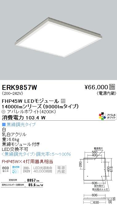 ERK9857W 遠藤照明 施設照明 LEDスクエアベースライト FLATBASEシリーズ 直付 下面乳白パネル形 FHP45W×4灯相当 調光/非調光兼用型 アパレルホワイト4200K