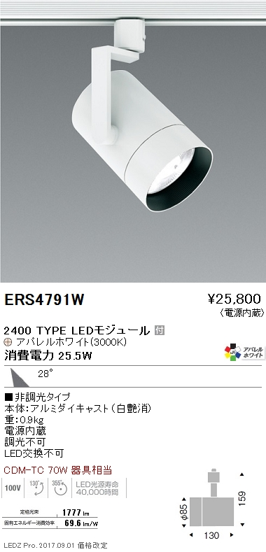 ERS4791W 遠藤照明 施設照明 LEDグレアレススポットライト ショートフード ARCHIシリーズ 2400タイプ 11000cdクラス CDM-TC70W相当 広角配光28° 非調光 電球色 アパレルホワイト Ra95