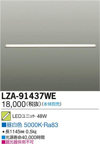 LZA-91437WE 大光電機 施設照明 間接照明ブラケット用 LEDユニット L1200タイプ 昼白色