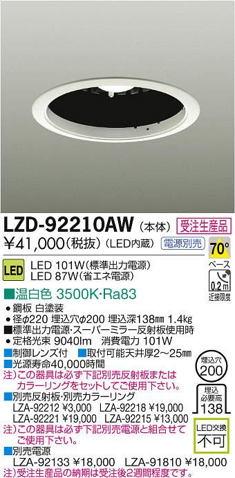 LZD-92210AW 大光電機 施設照明 LEDスーパーミラー反射板ダウンライト 本体 LZ8C CDM-TP150W相当 70° COBタイプ 温白色 調光