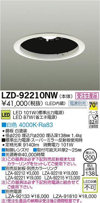 LZD-92210NW 大光電機 施設照明 LEDスーパーミラー反射板ダウンライト 本体 LZ8C CDM-TP150W相当 70° COBタイプ 白色 調光