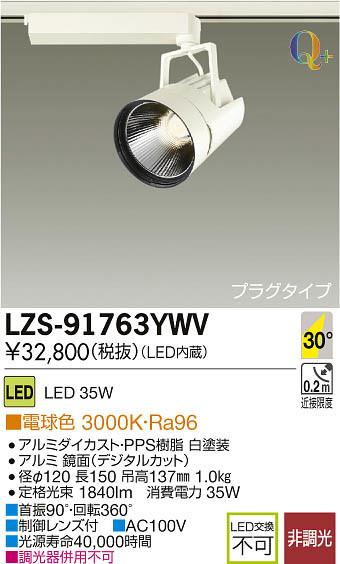 LZS-91763YWV 大光電機 施設照明 LEDスポットライト ミラコQ+ LZ3C CDM-T70W相当 COBタイプ 30°広角形 電球色 非調光 プラグタイプ
