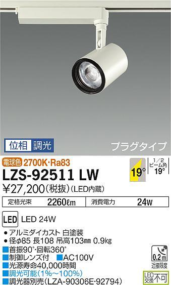 LZS-92511LW 大光電機 施設照明 LEDスポットライト イルコ LZ2C CDM-T35W相当 COBタイプ 18°中角形 電球色 調光 プラグタイプ