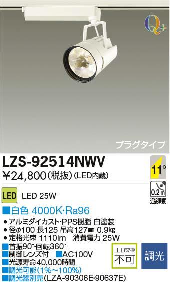 LZS-92514NWV 大光電機 施設照明 LEDスポットライト ミラコQ+ LZ2C CDM-T35W相当 COBタイプ 11°狭角形 白色 調光 プラグタイプ