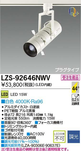 LZS-92646NWV 大光電機 施設照明 LEDミュージアムスポットライト LZ1C アルティオプロジェクター COBタイプ マルチレイアPRO90W相当 照射角44° 白色 調光 プラグタイプ