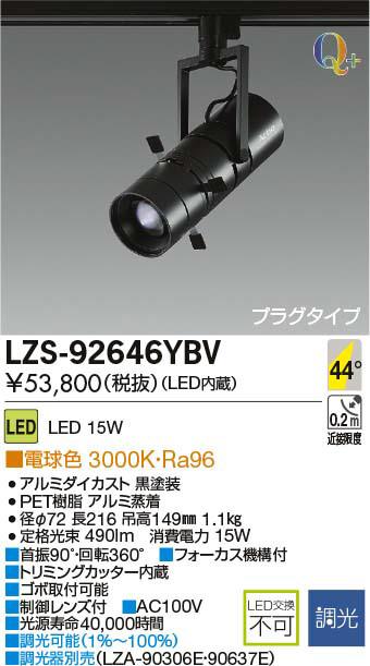 LZS-92646YBV 大光電機 施設照明 LEDミュージアムスポットライト LZ1C アルティオプロジェクター COBタイプ マルチレイアPRO90W相当 照射角44° 電球色 調光 プラグタイプ