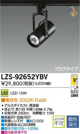 LZS-92652YBV 大光電機 施設照明 LEDミュージアムスポットライト LZ1C アルティオQ+ COBタイプ 12Vダイクロハロゲン85W形60W相当 9°狭角形 電球色 個別調光 プラグタイプ