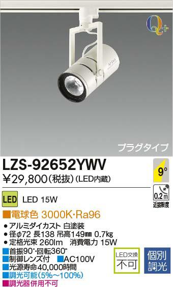 LZS-92652YWV 大光電機 施設照明 LEDミュージアムスポットライト LZ1C アルティオQ+ COBタイプ 12Vダイクロハロゲン85W形60W相当 9°狭角形 電球色 個別調光 プラグタイプ