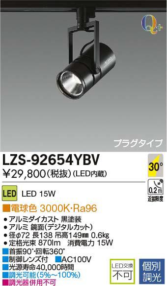 LZS-92654YBV 大光電機 施設照明 LEDミュージアムスポットライト LZ1C アルティオQ+ COBタイプ 12Vダイクロハロゲン85W形60W相当 30°広角形 電球色 個別調光 プラグタイプ