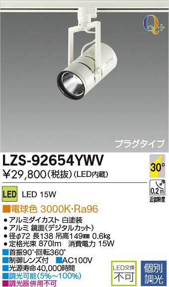 LZS-92654YWV 大光電機 施設照明 LEDミュージアムスポットライト LZ1C アルティオQ+ COBタイプ 12Vダイクロハロゲン85W形60W相当 30°広角形 電球色 個別調光 プラグタイプ