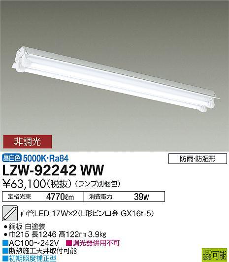 LZW-92242WW 大光電機 施設照明 LEDストレートベースライト 直付形 防湿防滴形 FL40W×2灯相当 昼白色 L形ピン口金タイプ LZW-92242WW