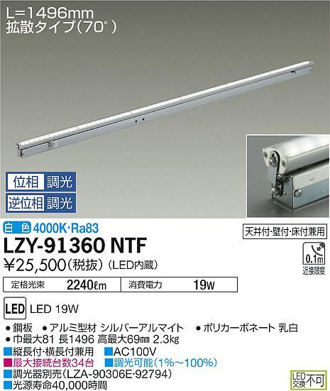 LZY-91360NTF 大光電機 施設照明 LED間接照明 灯具可動タイプ 非調光 フレックスライン 拡散タイプ L1500タイプ 白色