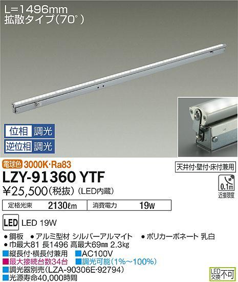 LZY-91360YTF 大光電機 施設照明 LED間接照明 灯具可動タイプ 非調光 フレックスライン 拡散タイプ L1500タイプ 電球色