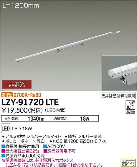 LZY-91720LTE 大光電機 施設照明 LED間接照明 スイングライン モジュール 灯具可動タイプ(コネクタ接続) 非調光 L1200タイプ 電球色
