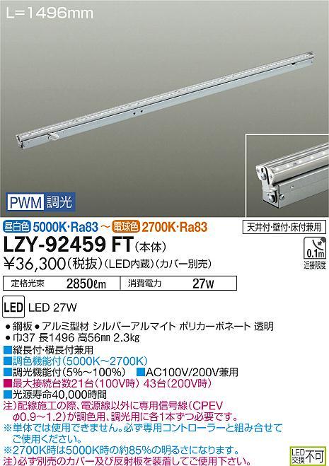 LZY-92459FT 大光電機 施設照明 LED間接照明 演出用 宙華sorahana(ソラハナ) 本体 L1520タイプ 調色調光