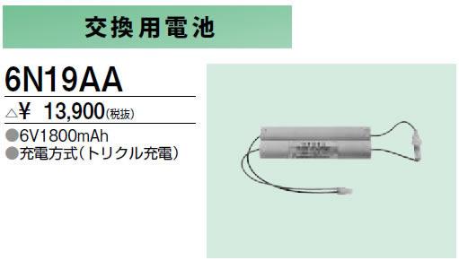 6N19AA 三菱電機 施設照明部材 防災照明用 交換用電池
