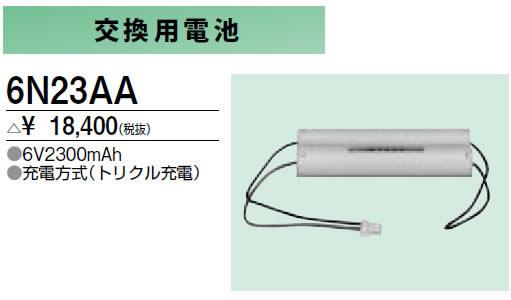 6N23AA 三菱電機 施設照明部材 防災照明用 交換用電池