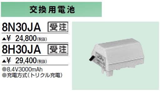 8H30JA 三菱電機 施設照明部材 防災照明用 交換用電池