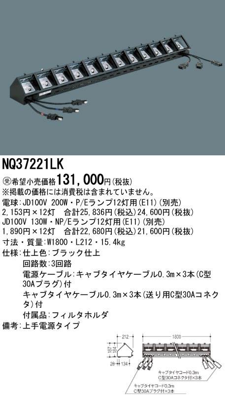 NQ37221LK パナソニック Panasonic 施設照明 ロアーホリゾントライト
