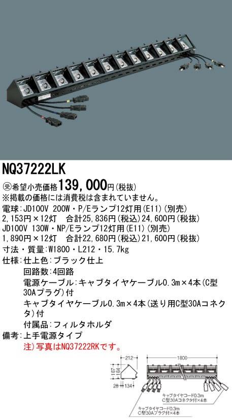 NQ37222LK パナソニック Panasonic 施設照明 ロアーホリゾントライト NQ37222LK