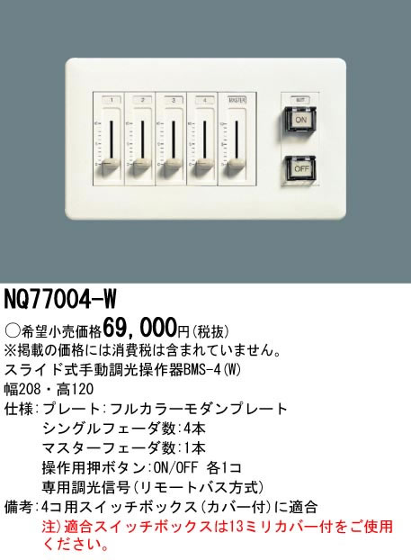 NQ77004-W パナソニック Panasonic 施設照明 スライド式手動調光操作器