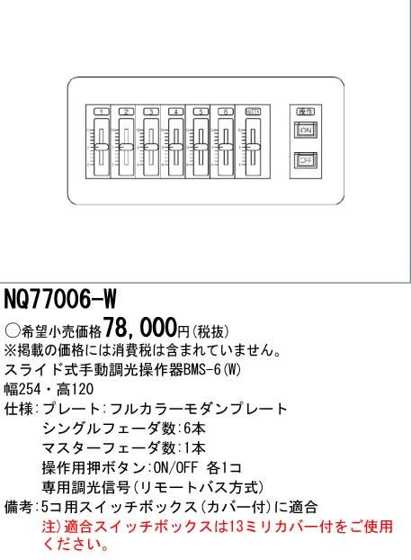 NQ77006-W パナソニック Panasonic 施設照明 スライド式手動調光操作器