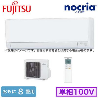 AIRSTAGE25 富士通ゼネラル 住宅設備用エアコン nocria ベーシック 25型(2019) (おもに8畳用・単相100V・室内電源)
