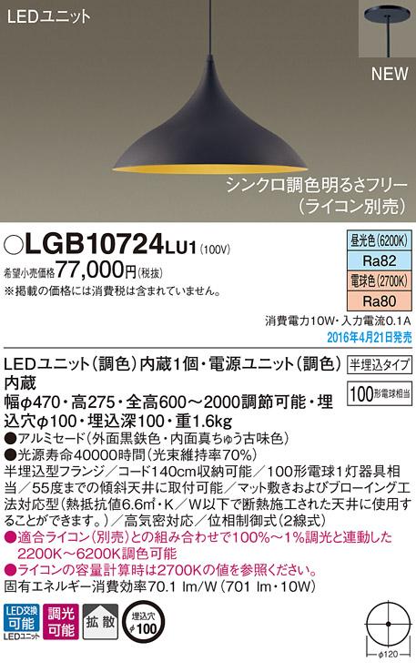 LGB10724LU1 パナソニック Panasonic 照明器具 LEDペンダントライト シンクロ調色タイプ 拡散タイプ 100形電球1灯器具相当 アルミセードタイプ