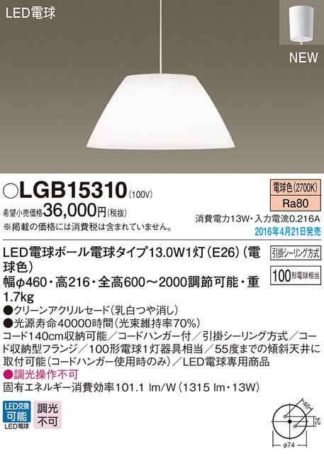 LGB15310 パナソニック Panasonic 照明器具 LEDペンダントライト 電球色 100形電球1灯器具相当 クリーンアクリルセードタイプ