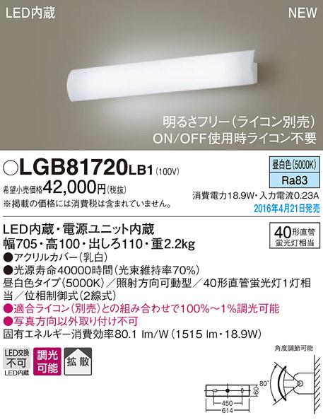 LGB81720LB1 パナソニック Panasonic 照明器具 LEDブラケットライト 昼白色 照射方向可動型 40形直管蛍光灯1灯器具相当 拡散タイプ 調光タイプ