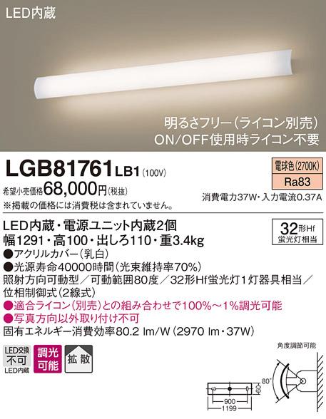 LGB81761LB1 パナソニック Panasonic 照明器具 LEDブラケットライト 電球色 照射方向可動型 32形Hf蛍光灯1灯器具相当 拡散タイプ 調光タイプ