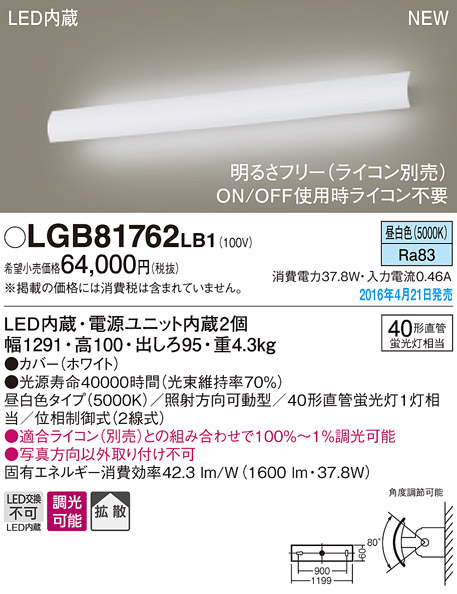 LGB81762LB1 パナソニック Panasonic 照明器具 LEDブラケットライト 昼白色 照射方向可動型 40形直管蛍光灯1灯器具相当 拡散タイプ 調光タイプ