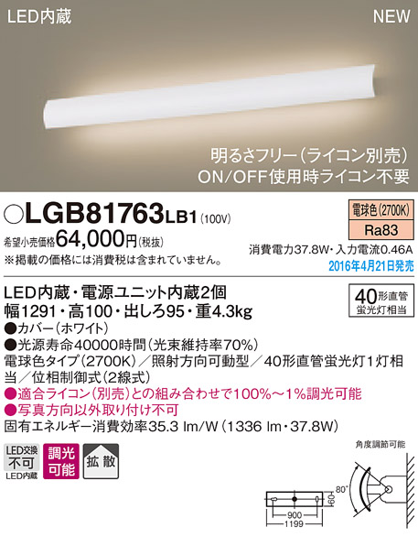 LGB81763LB1 パナソニック Panasonic 照明器具 LEDブラケットライト 電球色 照射方向可動型 40形直管蛍光灯1灯器具相当 拡散タイプ 調光タイプ