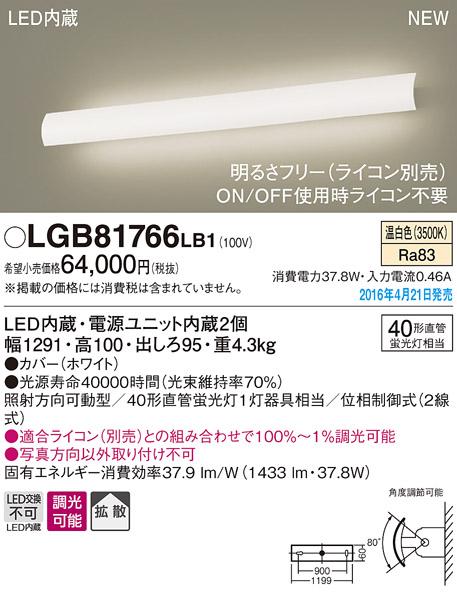LGB81766LB1 パナソニック Panasonic 照明器具 LEDブラケットライト 温白色 照射方向可動型 40形直管蛍光灯1灯器具相当 拡散タイプ 調光タイプ