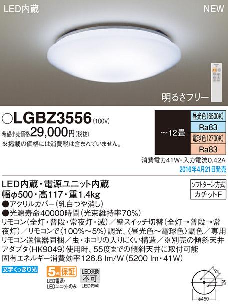 LGBZ3556 パナソニック Panasonic 照明器具 LEDシーリングライト 調光・調色タイプ 【~12畳】