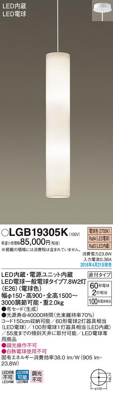 LGB19305K パナソニック Panasonic 照明器具 LED吹き抜け用ペンダントライト 電球色 60形電球2灯器具相当 100形電球1灯器具相当 布セードタイプ