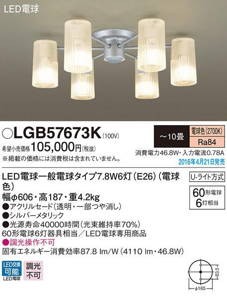 LGB57673K パナソニック Panasonic 照明器具 LEDシャンデリア 天井直付型 電球色 60形電球6灯器具相当