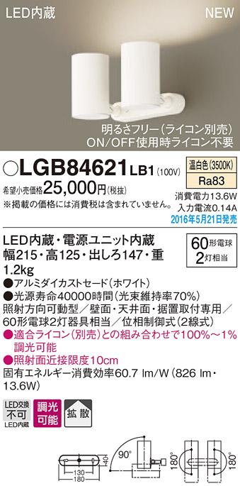 LGB84621LB1 パナソニック Panasonic 照明器具 LEDスポットライト 温白色 調光タイプ 60形電球2灯器具相当 拡散タイプ
