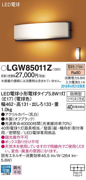 LGW85011Z パナソニック Panasonic 照明器具 和風LEDポーチライト 電球色 40形電球1灯器具相当 密閉型 防雨型