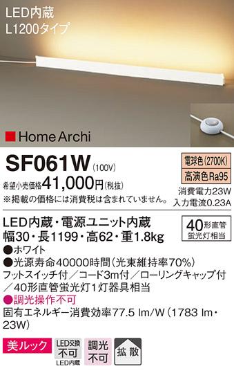 SF061W パナソニック Panasonic 照明器具 LEDホリゾンタルライト 電球色 美ルック HomeArchi 40形直管蛍光灯1灯相当 フットスイッチ付 L1200タイプ